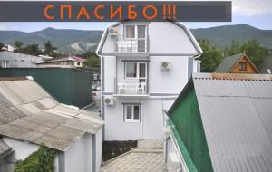 Гостевой-дом-на-Красных-партизан-17---Геленджик,-улица-Красных-Партизан-17-1